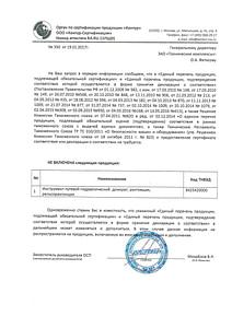 ДОМКРАТ ПУТЕВОЙ ГИДРАВЛИЧЕСКИЙ ДГПТ-20-200