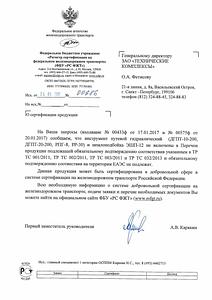 ДОМКРАТ ПУТЕВОЙ ГИДРАВЛИЧЕСКИЙ ДГПТ-10-200